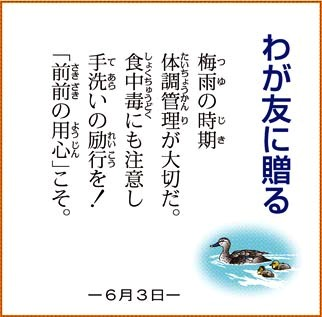 わが友に贈る 2011.06.03.jpg