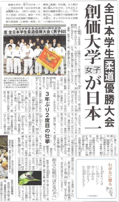 創価大学 女子柔道部が 日本一に 2011.06.26A.jpg