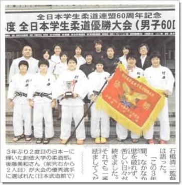 創価大学 女子柔道部が 日本一に 2011.06.26SA.jpg