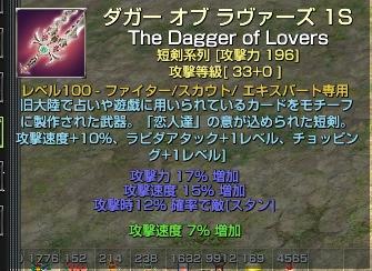 タロット短剣1