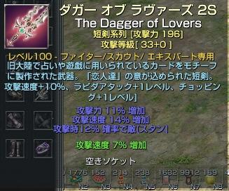タロット短剣2