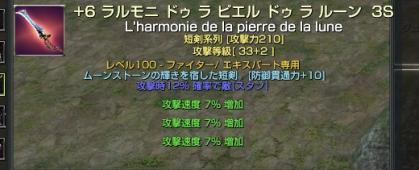 宝石短剣2
