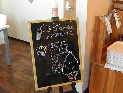 パン工房 TATSUYA 道の駅もりた「アーストップ」敷地内 カップソフトメニュー