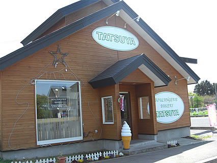パン工房 TATSUYA 道の駅もりた「アーストップ」敷地内 外観