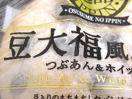 山崎製パン 豆大福風パン(つぶあん&ホイップ) 「豆大福風」