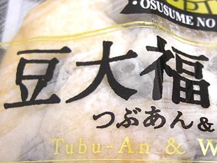 山崎製パン 豆大福風パン(つぶあん&ホイップ) 「豆大福」