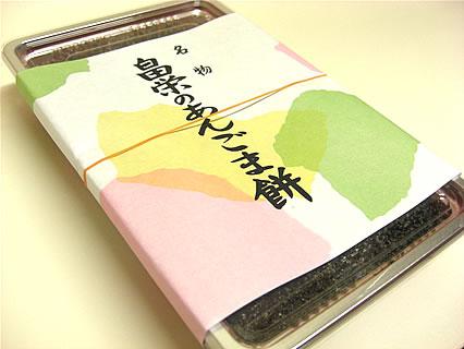 畠栄菓子舗 あんごま餅(小)(600円)