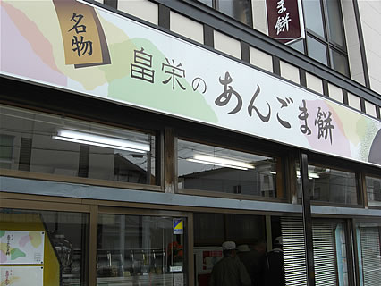 畠栄菓子舗 外観