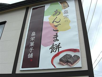 畠栄菓子舗 看板