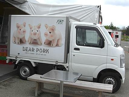 八幡平ポークの直売所 ディアポーク(道の駅おおがた敷地内) トラック