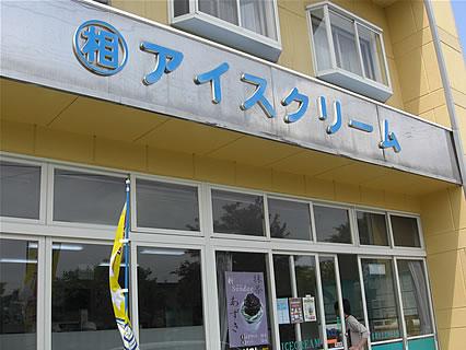 相馬アイスクリーム商店 外観