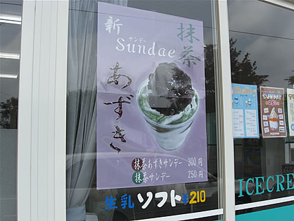 相馬アイスクリーム商店 メニュー1