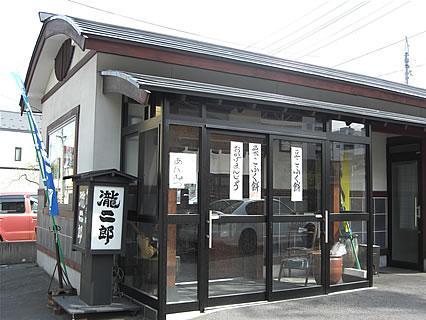 茶菓子家 瀧二郎 外観