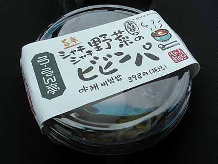 ローソン ろーそん亭 シャキシャキ野菜のビビンパ(398円)