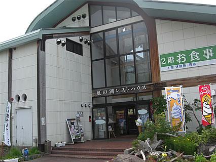 道の駅「虹の湖公園」 虹の湖レストハウス 外観