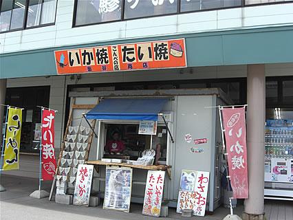 菊谷商店(海の駅わんど敷地内) 外観