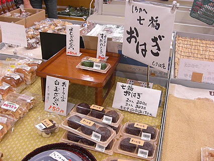 七戸町産地直売施設「七彩館」 もり田庵