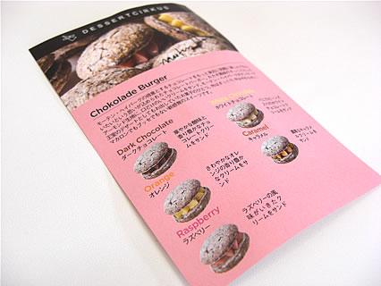 patisserie KIHACHI & DESSERTCIRKUS チョコレートバーガー フレーバー