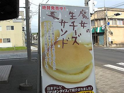 大竹菓子舗 十和田通り店 魔女の生チーズサンド 看板