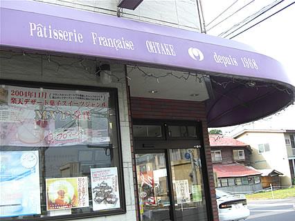 大竹菓子舗 十和田通り店 外観