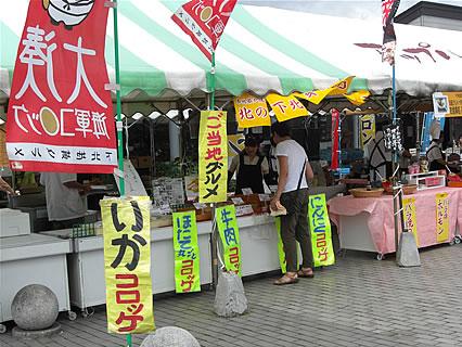 道の駅なみおか「アップルヒル」 アップルヒル15周年祭 第2弾 大湊海軍コロッケ