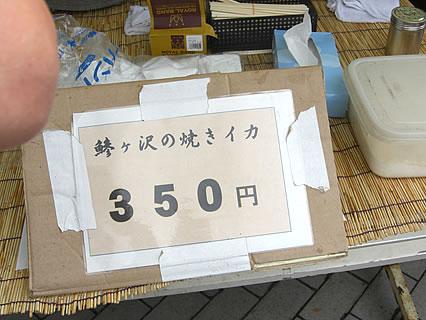 道の駅なみおか「アップルヒル」 アップルヒル15周年祭 第2弾 鯵ヶ沢の焼きイカ(350円)