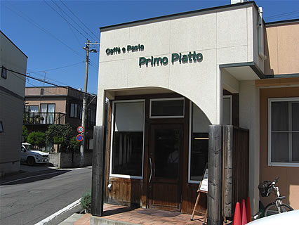 イタリア大衆食堂 Primo Piatto(プリモピアット) 外観