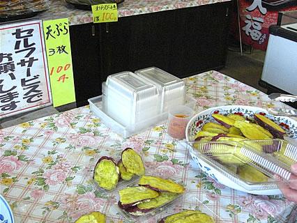 道の駅なみおか「アップルヒル」 大福亭 天ぷら(3枚100円)