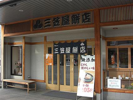 三笠屋餅店 外観