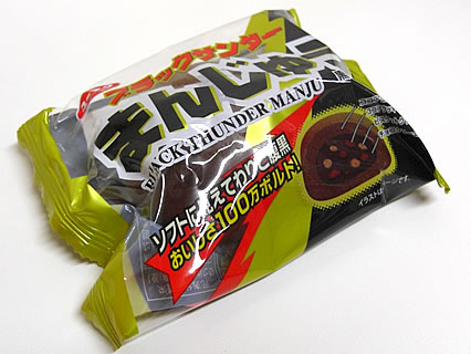 有楽製菓株式会社 ブラックサンダーまんじゅう