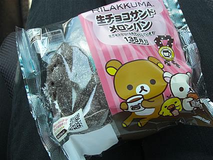 ローソン リラックマ生チョコサンドメロンパン(135円)