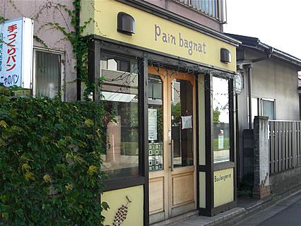 バーニャのパン(Pain bagnat) 外観