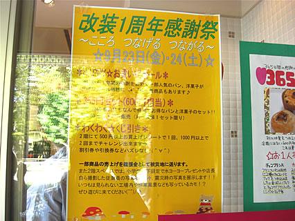 石井屋 改装1周年感謝祭 ポスター