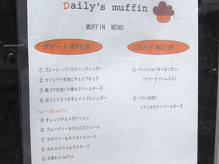 Daily's muffin(デイリーズ マフィン) マフィンメニュー