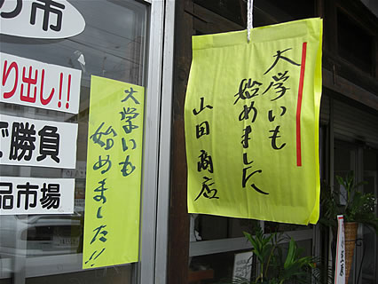 弘前市中央食品市場 山田商店 「大学いも始めました」