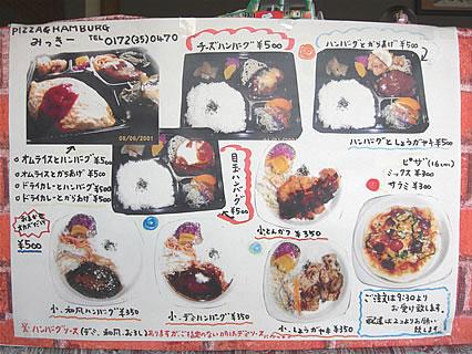 PIZZA&HAMBURG みっきー メニュー3