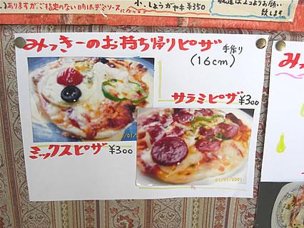 PIZZA&HAMBURG みっきー メニュー2