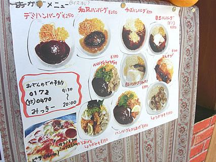 PIZZA&HAMBURG みっきー メニュー4