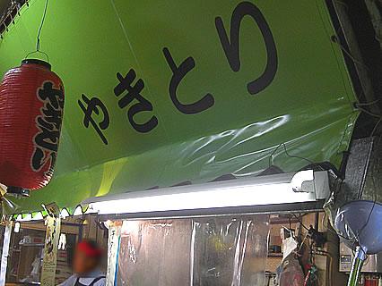 山田商店(弘前市中央食品市場内) 看板