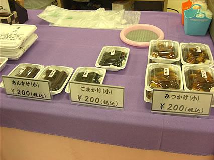 辻井餅店(イトーヨーカドー 青森店) 店頭の商品