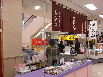 辻井餅店(イトーヨーカドー 青森店) 外観