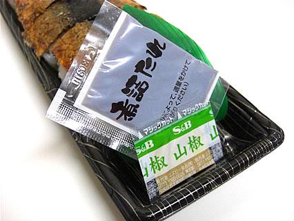 サークルKサンクス とろさんま炙り焼寿司 煮詰たれ、山椒