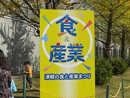 2011 津軽の食と産業まつり 看板