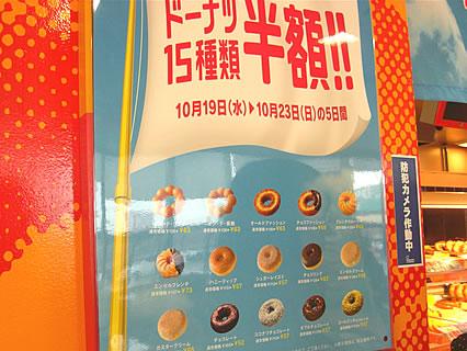 ミスタードーナツ 「ドーナツ15種類半額」