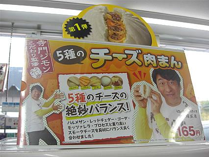 サークルKサンクス 5種のチーズ肉まん(165円)
