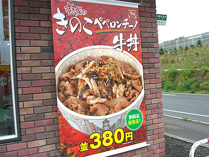 すき家 青森南店 きのこペペロンチーノ牛丼 タペストリー