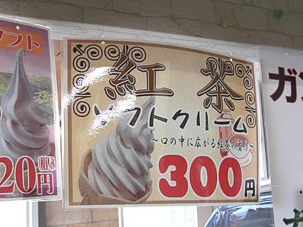 「道の駅」浅虫温泉ゆ~さ浅虫 紅茶ソフトクリーム(300円)