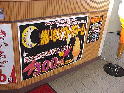 「道の駅」浅虫温泉ゆ~さ浅虫 焼いもソフトクリーム(300円)