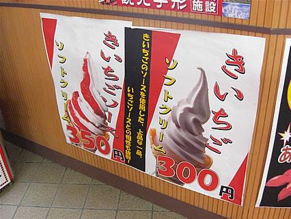 「道の駅」浅虫温泉ゆ~さ浅虫 きいちごソフトクリーム(300円)