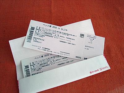 前売りチケット